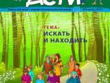 dity_ukr