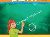"""Журнал """"Мы дети"""" выпуск 12"""