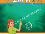 """Часопис """"Ми дiти"""" випуск 12"""