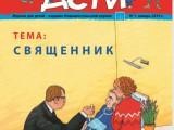 """Журнал """"Мы дети"""" выпуск 1"""