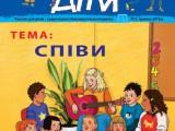 """Часопис """"Ми дiти"""" випуск 5"""