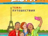 журнал дети