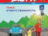 """Журнал """"Мы дети"""" выпуск 9"""
