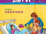 """Часопис """"Ми дiти"""" випуск 12, грудень 2018"""
