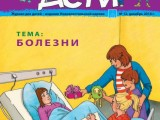 """Журнал """"Мы дети"""" выпуск 12, декабрь 2019"""