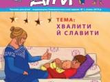 """Журнал """"Мы дети"""" выпуск 1, январь 2019"""