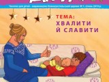 """Часопис """"Ми дiти"""" випуск 1, сiсень 2019"""