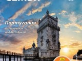 Журнал «Наша семья» выпуск 2, февраль 2019