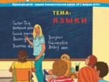 """Журнал """"Мы дети"""" выпуск 2, февраль 2019"""