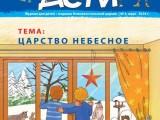 """""""Ми дети"""" выпуск 3, март 2019"""