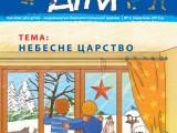 "Часопис ""Ми дiти"" випуск 3, березень  2019"