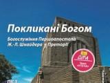 """Часопис """"Наша ciм'я"""" випуск 4, квiтень 2019"""