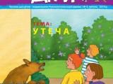 """Часопис """"Ми дiти"""" випуск 4, квiтень 2019"""