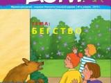 """Журнал """"Мы дети"""" выпуск 4, апрель2019"""