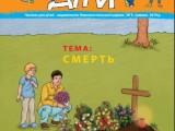 """Часопис """"Ми дiти"""" випуск 5,  травень 2019"""