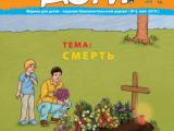 """Журнал """"Мы дети"""" выпуск 5, май 2019"""