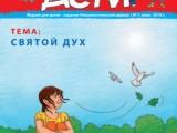 """Журнал """"Мы дети"""" выпуск 7, июль 2019"""