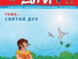 """Часопис """"Ми дiти"""" випуск 7,  липень 2019"""