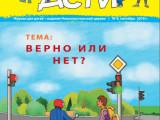 """Журнал """"Мы дети"""" выпуск 9, сентябрь 2019"""
