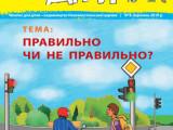 Без имени_30_09_ukr