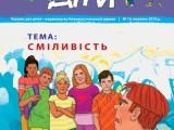 "Часопис ""Ми дiти"" випуск 10,  жовтень 2019"