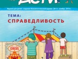 """Журнал """"Мы дети"""" выпуск 11, ноябрь 2019"""