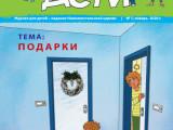 """Журнал """"Мы дети"""" выпуск 1, январь 2020"""