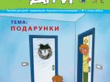 "Часопис ""Ми дiти"" випуск 1,  січень 2020"