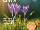 """Часопис """"Наша ciм'я"""" випуск 4, квітень 2020"""
