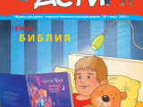 """Журнал """"Мы дети"""" выпуск 3, март 2020"""