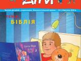 "Часопис ""Ми дiти"" випуск 3, березень 2020"