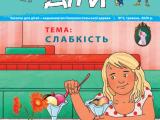 """Часопис """"Ми дiти"""" випуск 5, травень 2020"""