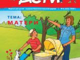 """Журнал """"Мы дети"""" выпуск 6, июнь 2020"""