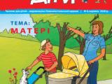 """Часопис """"Ми дiти"""" випуск 6, червень 2020"""
