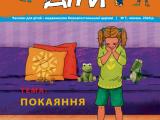 дети_укр