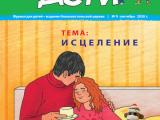"""Журнал """"Мы дети"""" выпуск 9, сентябрь 2020"""
