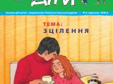 """Часопис """"Ми дiти"""" випуск 9, вересень 2020"""