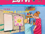 "Часопис ""Ми дiти"" випуск 10, жовтень 2020"