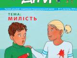 "Часопис ""Ми дiти"" випуск 11, листопад 2020"