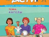 """Журнал """"Мы дети"""" выпуск 1, январь 2021"""