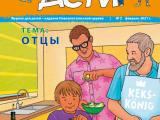 """Журнал """"Мы дети"""" выпуск 2, февраль 2021"""