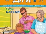 "Часопис ""Ми дiти"" випуск 2, лютий 2021"