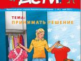 """Журнал """"Мы дети"""" выпуск 3, март 2021"""