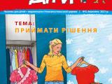 "Часопис ""Ми дiти"" випуск 3, березень 2021"