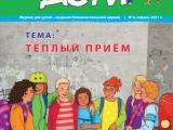 """Журнал """"Мы дети"""" выпуск 4, апрель  2021"""