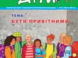 """Часопис """"Ми дiти"""" випуск 4, квітень 2021"""