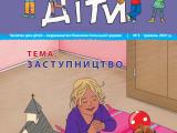 """Часопис """"Ми дiти"""" випуск 5, травень 2021"""