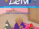 """Журнал """"Мы дети"""" выпуск 5, май  2021"""