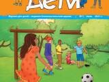 """Журнал """"Мы дети"""" выпуск 7, июль  2021"""