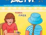 """Журнал """"Мы дети"""" выпуск 9, август 2021"""